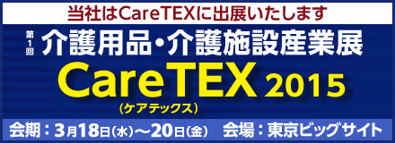 CareTEX2015